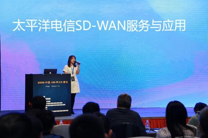太平洋电信张宇光:通信运营商的SD-WAN服务与应用