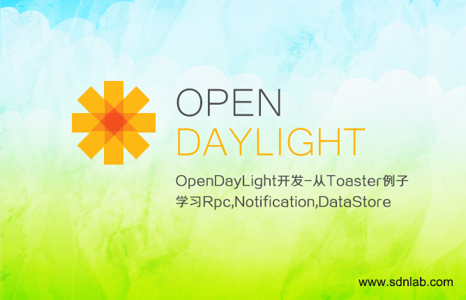 OpenDaylight开发-从Toaster例子学习Rpc,Notification,DataStore