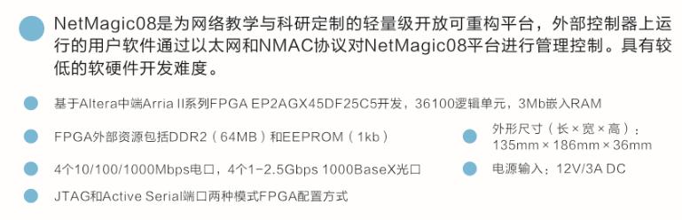 netmagic ofs08交换机