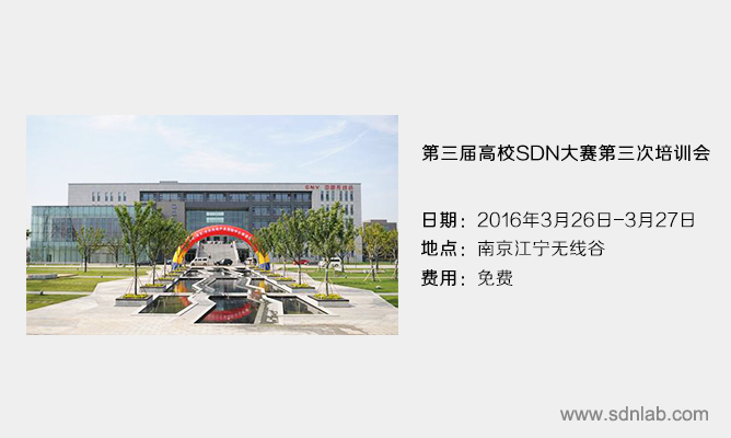 第三届全国高校SDN应用创新开发大赛第三次培训会将在南京举行