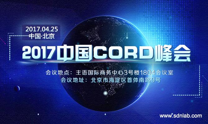 北京 | 2017中国CORD峰会
