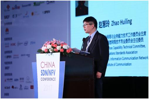 """""""2017年中国SDN/NFV大会""""隆重召开"""