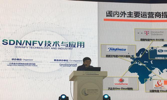 赵慧玲:SDNFV的实践与挑战
