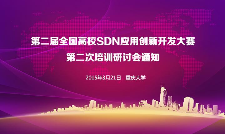 SDN大赛第二次研讨会通知