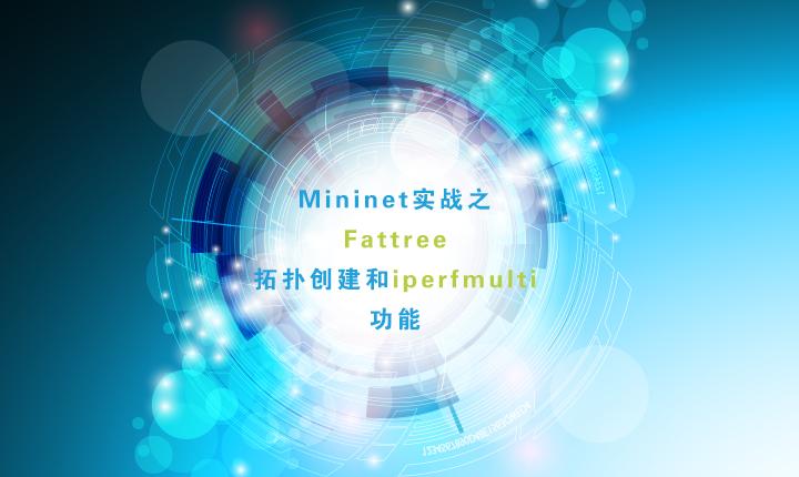 Mininet实战之Fattree拓扑创建和iperfmulti功能