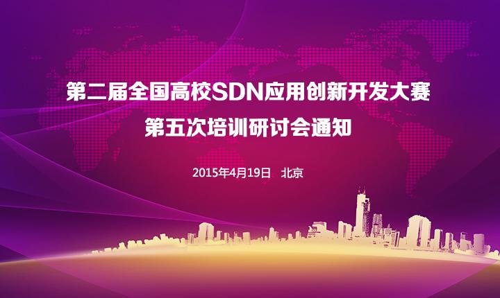 """关于邀请参加""""第二届全国高校软件定义网络(SDN)应用创新开发大赛""""第五次培训研讨会的通知"""