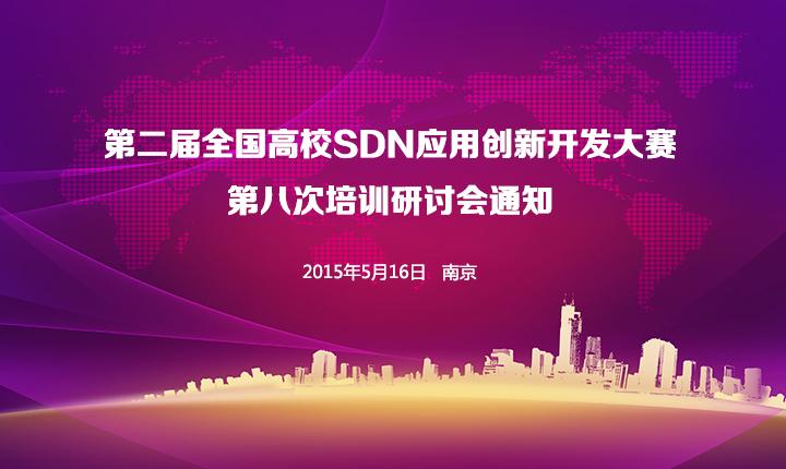 """""""第二届全国高校软件定义网络(SDN)应用创新开发大赛"""" 第八次培训研讨会的通知"""