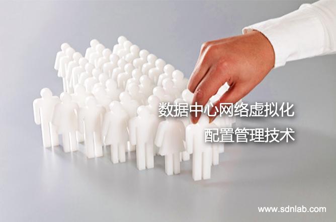 【连载-4】数据中心网络虚拟化 配置管理技术