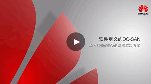 华为简介视频