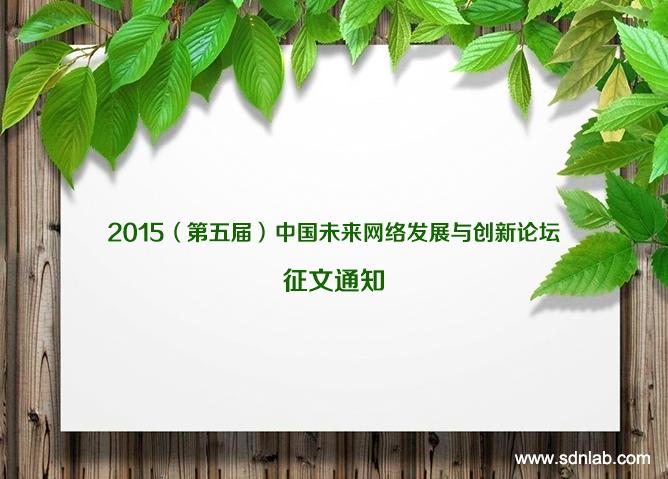 2015(第五届)中国未来网络发展与创新论坛 征文通知
