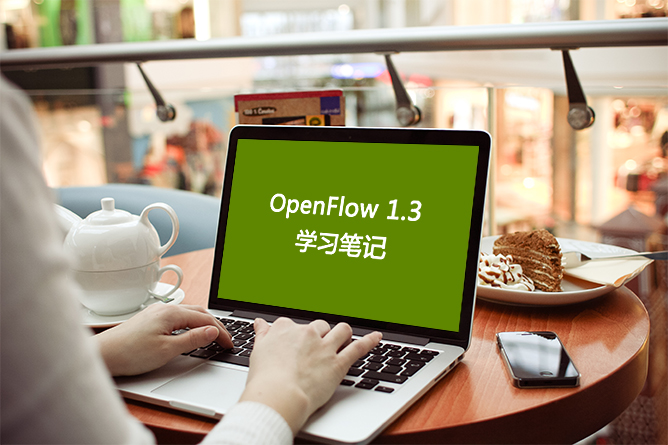 OpenFlow 1.3 学习笔记