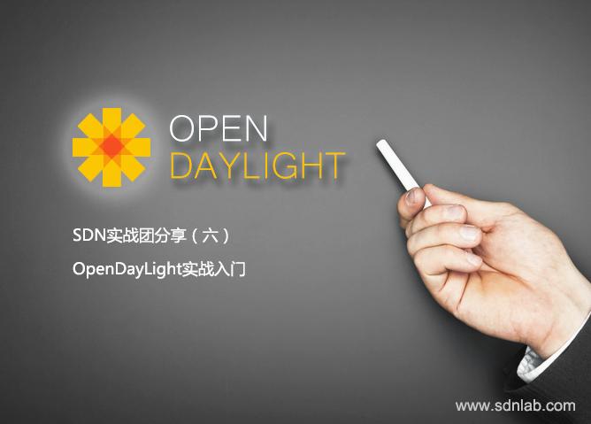 SDN实战团分享(六):OpenDayLight实战入门