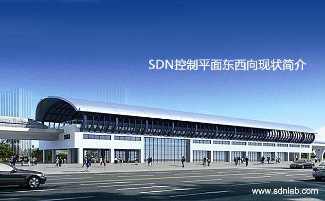 SDN控制平面东西向现状简介