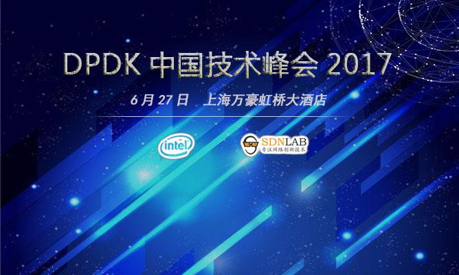 DPDK中国技术峰会2017报名进行中