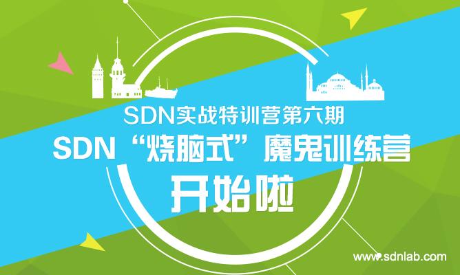 """SDN实战特训营第六期开营啦   3天""""烧脑式""""魔鬼训练"""