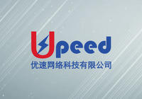 南京优速网络科技有限公司