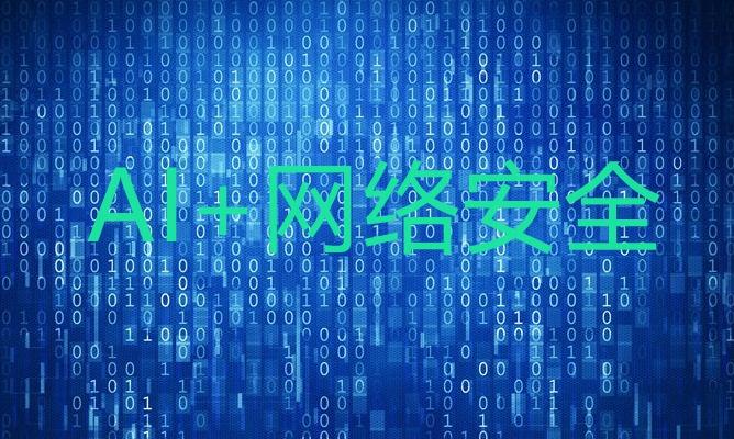 AI+网络安全:机器学习文本分类技术在恶意代码检测中的应用