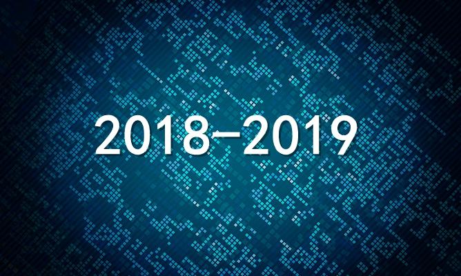 预测2019,请先记住2018的这五个数字!