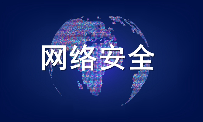 2019年10大网络安全预测