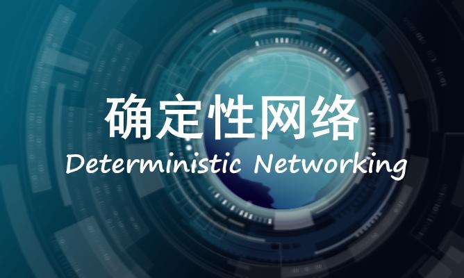 222eeenet_初识detnet:确定性网络的前世今生