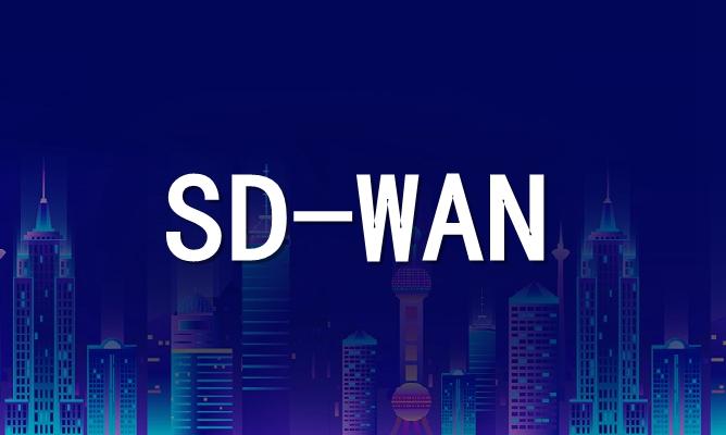 2020年,SD-WAN会转向SASE和FUN吗