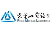 紫金山实验室